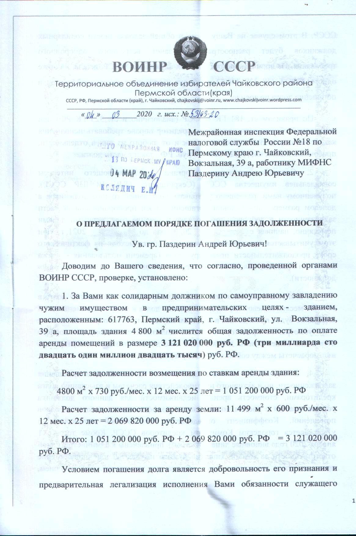 Вручение писем должникам из налоговой инспекции | ВОИНР ...